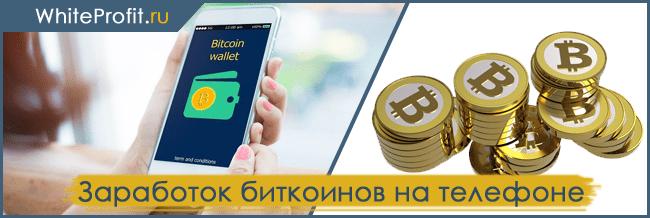 cum să începi să câștigi bitcoin